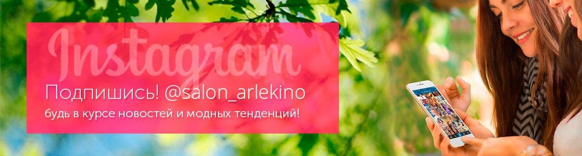 подпишись на salon_arlekino в Instagram